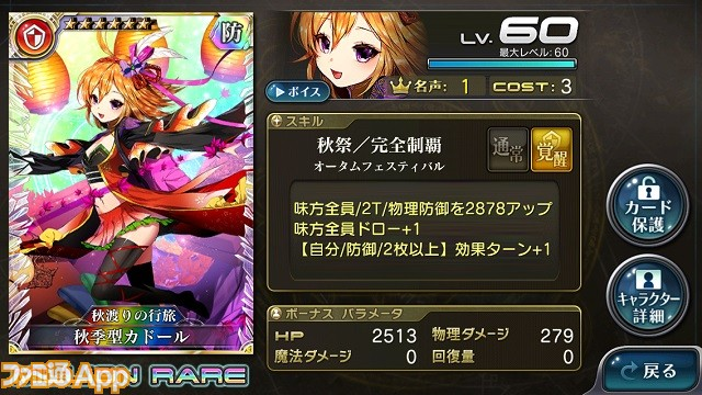 【秋渡りの行旅】秋季型カドール