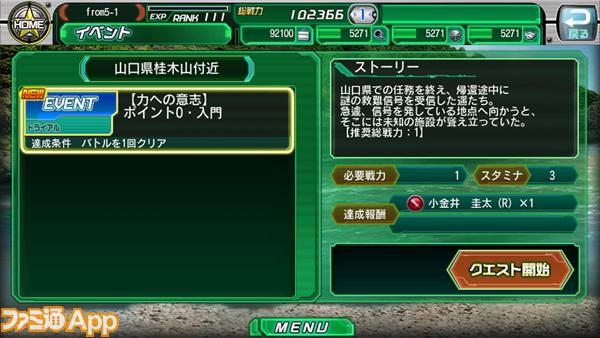 SS_1クエスト選択画面