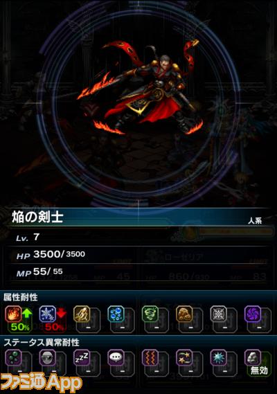 焔の剣士_ステータス