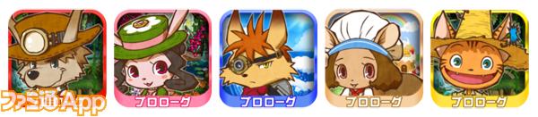 プロローグアプリ集合_角丸