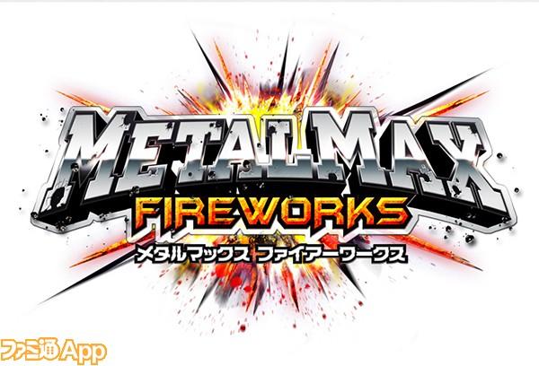 METALMAX_ロゴ