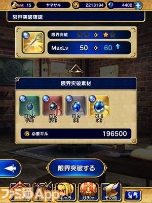 画像:50→60