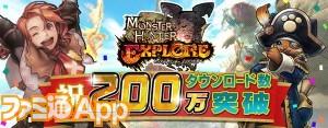 MHXR_200万DL突破
