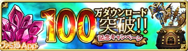 FFGM_100万ダウンロードキャンペーン