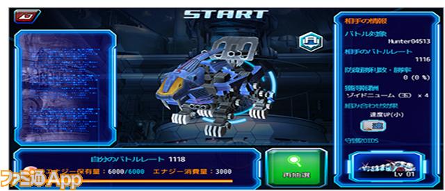 ZOIDS攻撃2
