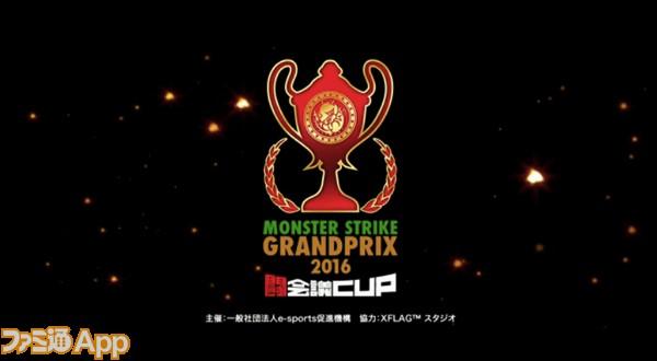 闘会議カップ2015