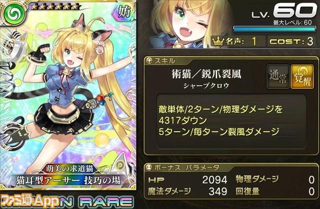 【萌美の求道猫】猫耳型アーサー_技巧の場