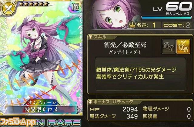 【オンステージ】特異型サロメ(傭兵)