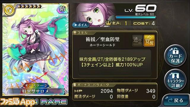 【オンステージ】特異型サロメ