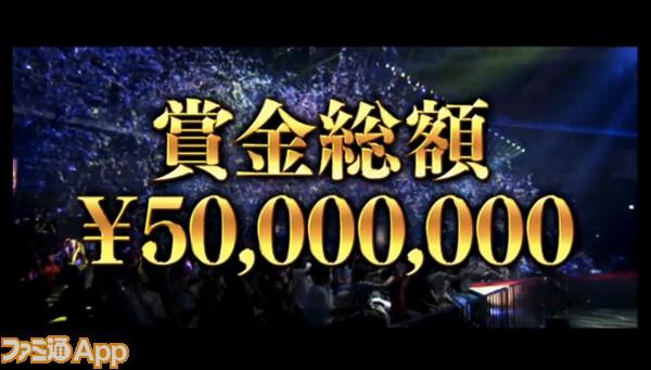 賞金5000万
