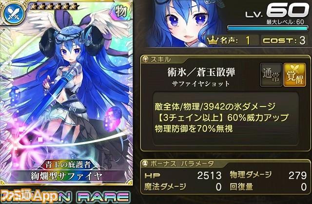 【青玉の庇護者】絢爛型サファイヤ