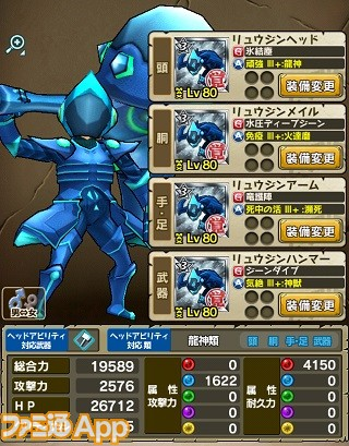 01_リュウジン装備