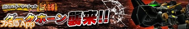 4_ダークホーン討伐イベント