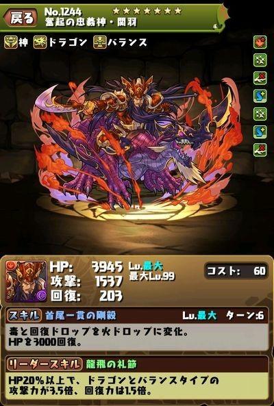 火関羽(進化後)