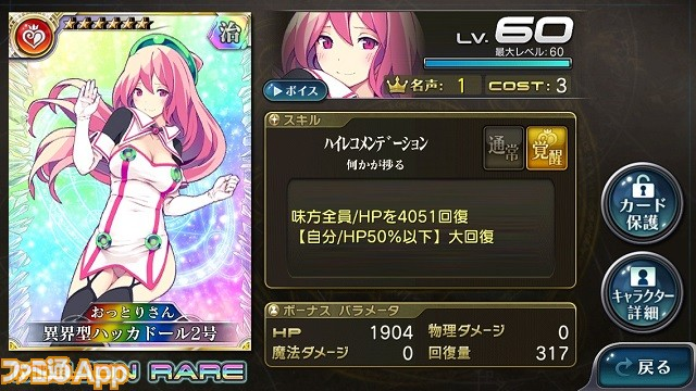 【おっとりさん】異界型ハッカドール2号(歌姫)