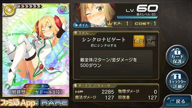 【ナビゲーター】異界型ハッカドール1号