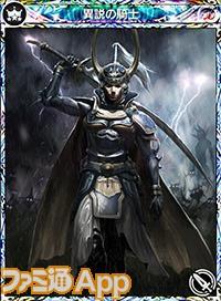 異説の騎士