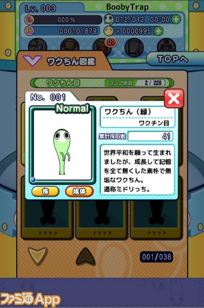 ⑤zukan03
