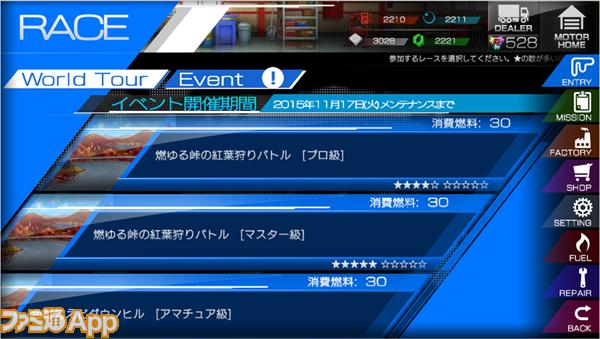 峠レース (1)