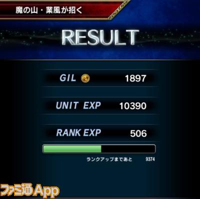 ランク経験値01