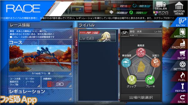 峠レース (2)