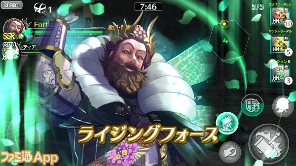 武器_フォルティス召喚1