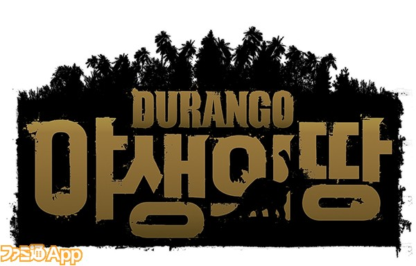 Durango_logo(Korean)