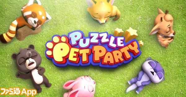 PuzzlePetPartu_Pre-Registration_2
