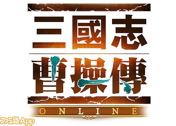 Sangokushi Sousouden Online_logo