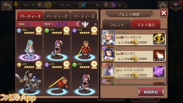 傭兵システム2
