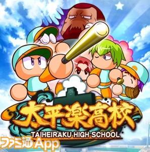 太平楽高校