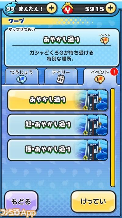 ぷにぷに イベント 隠しステージ