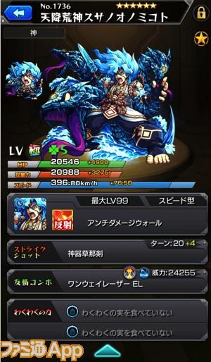スサノオ獣神300