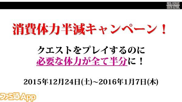 【FFBE】151222ニコ生_第4稿_ページ_14