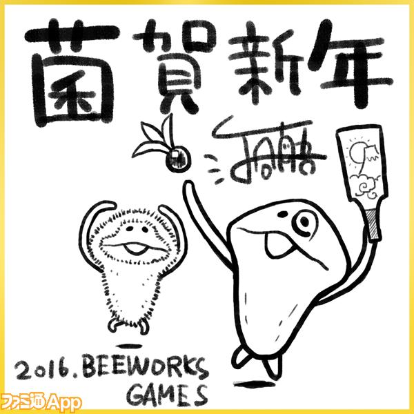 2016ippitsu_beeworks