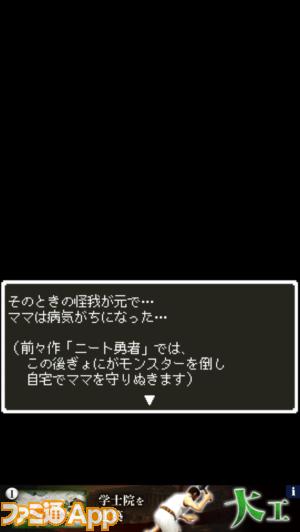 ニート勇者3_4