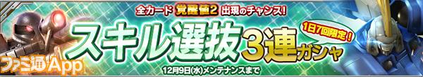 web・スキル選抜3連ガシャ