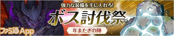 ボス討伐祭_banner01a