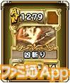 RLR_FF7_凶斬りカード