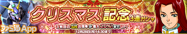 web・クリスマス3連ガシャ
