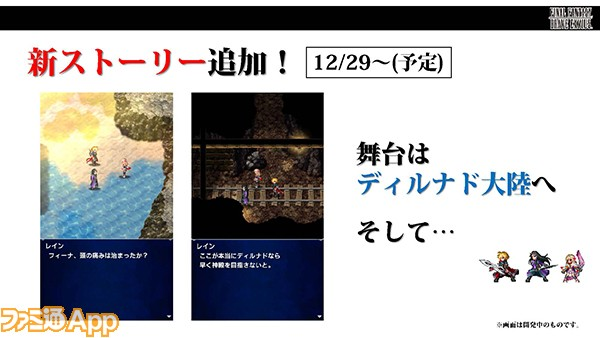【FFBE】151222ニコ生_第4稿_ページ_08