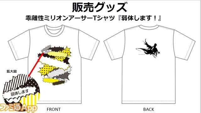 Tシャツ_弱体