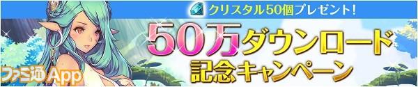 banner01_50万ダウンロード