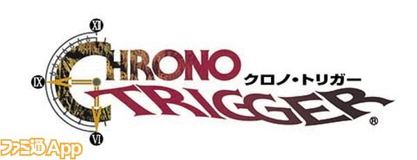 クロノ・トリガー_logo