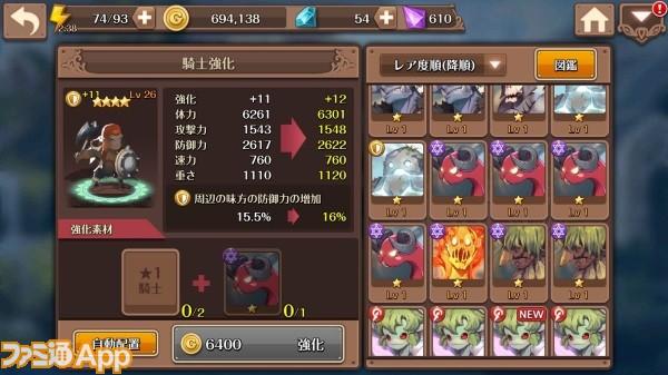 キャラ育成02