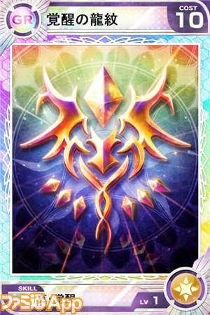 覚醒の龍紋
