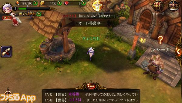 Divineage_6