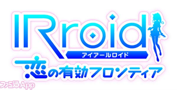 IRroid_1
