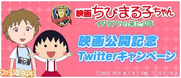 Maruko_TwitterTOP_QQG