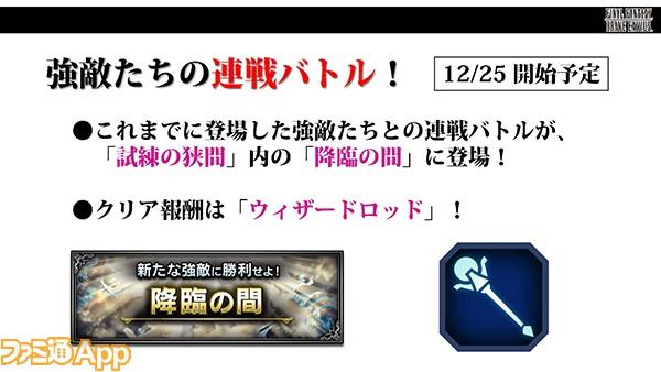 【FFBE】151222ニコ生_第4稿_ページ_15